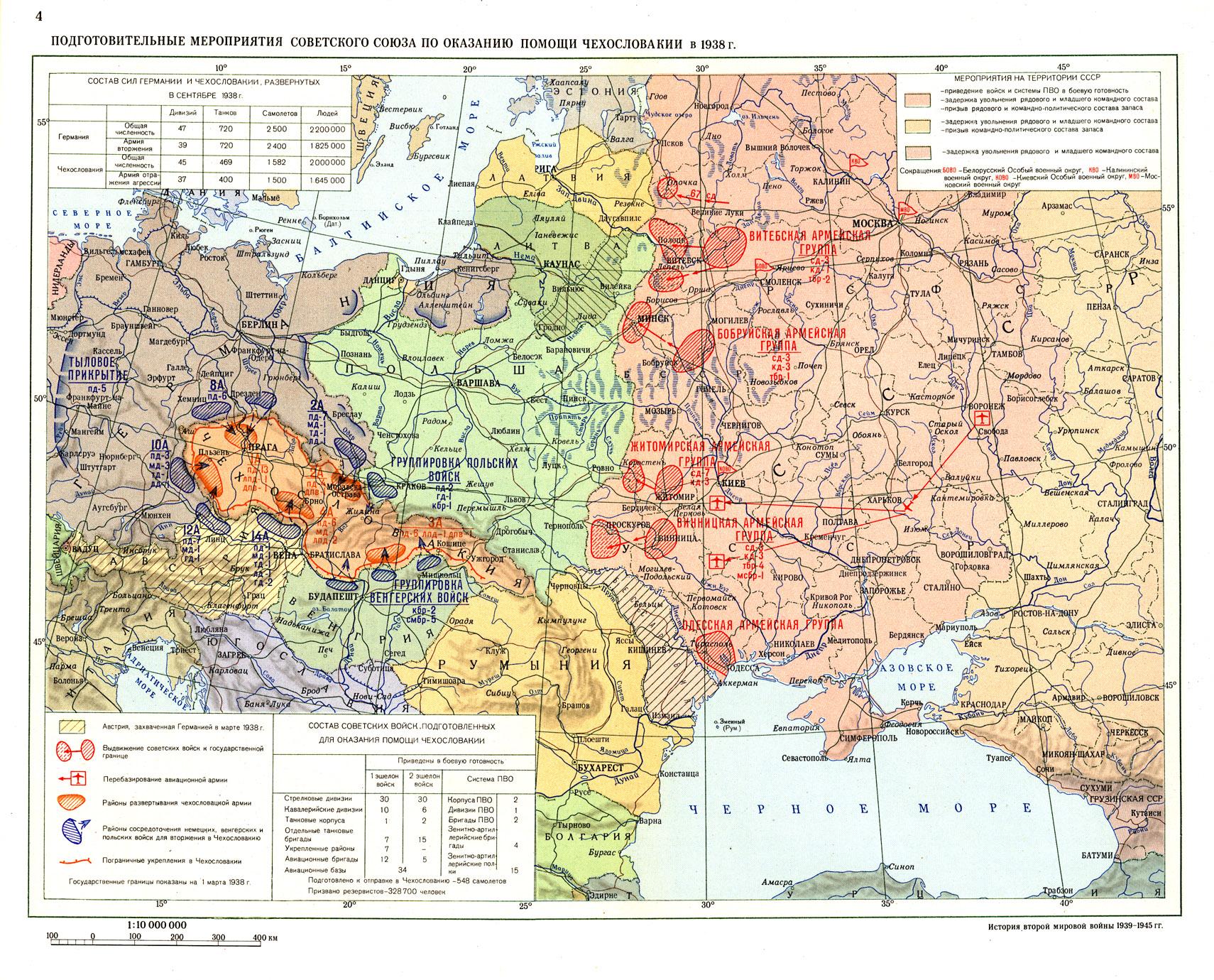 По оказанию помощи чехословакии в 1938
