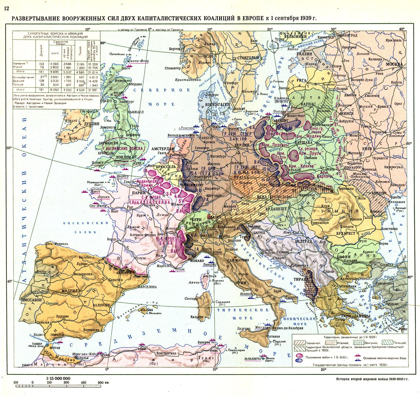 Советско-Германские отношения сентябрь 1939-1941 гг. Пакт Молотова - Риббентропа.  Карты и схемы.