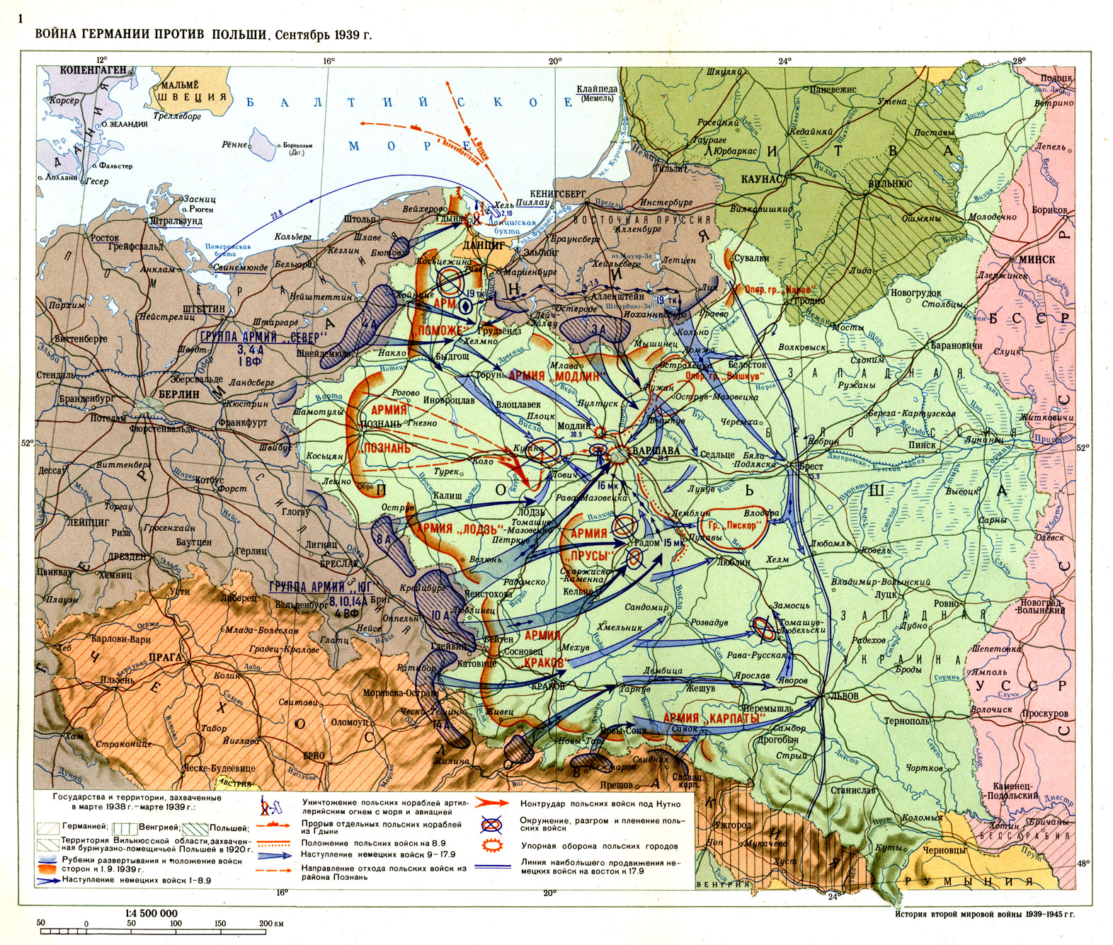 Истории второй мировой войны 1939 1945 гг