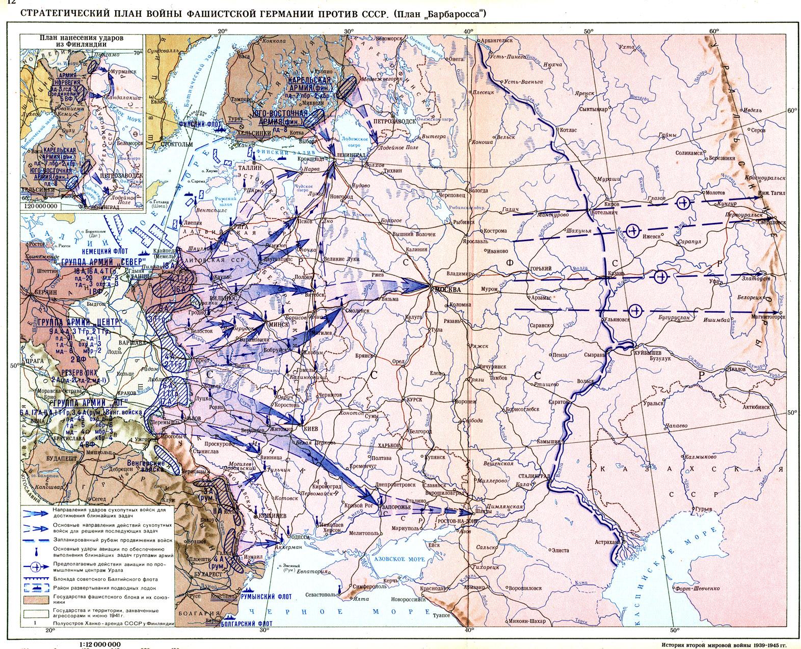 Карты военных действий Второй Мировой войны из русскоязычных   jpg1 Стратегический