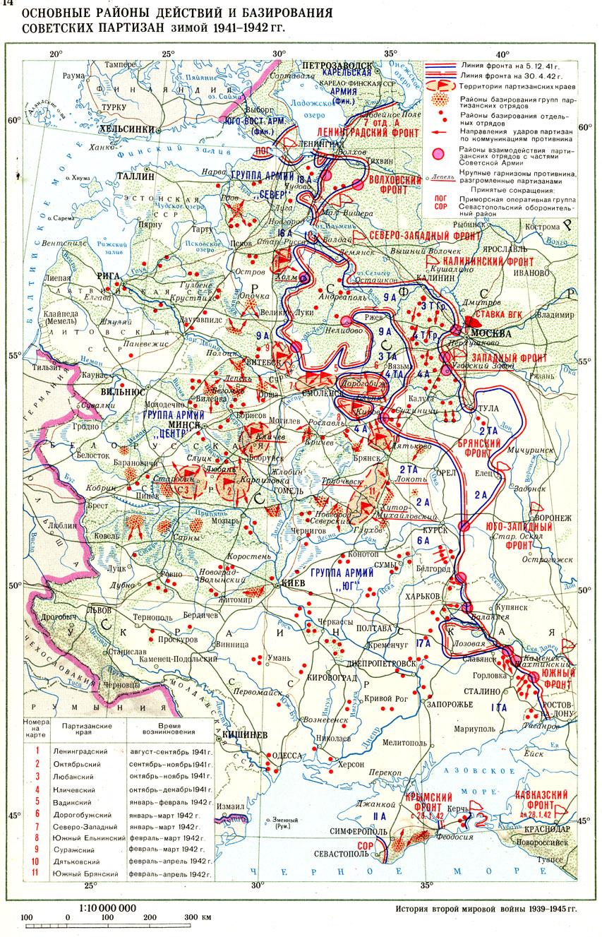 Вов 1941 1945 в схемах
