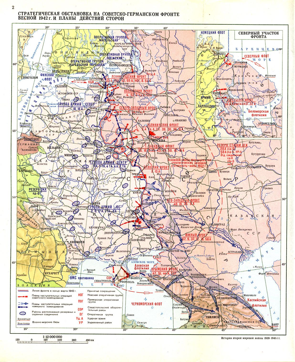 Карты военных сражений.