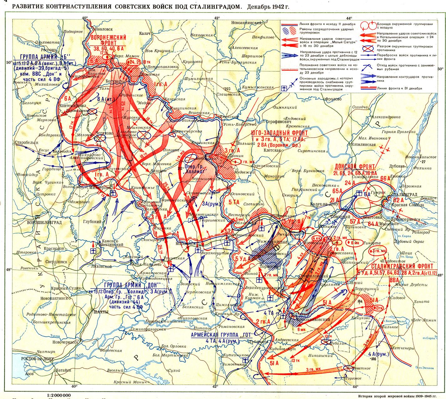 Карты военных действий Великой отечественной войны.