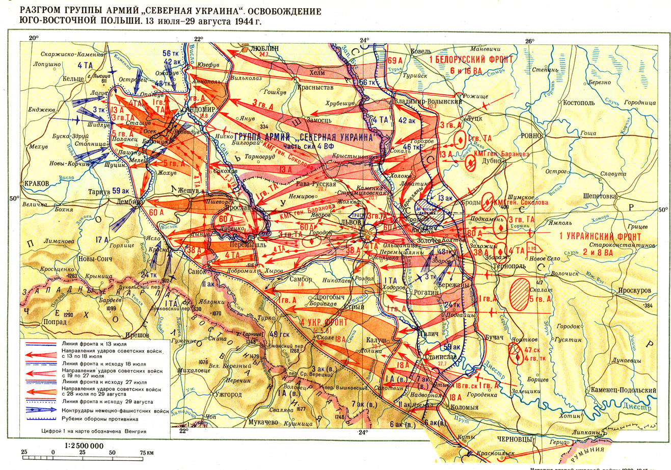 """Разгром группы армий  """"Северная Украина """".  Освобождение Юго-Восточной Польши.  13 июля-29 августа 1944 г."""