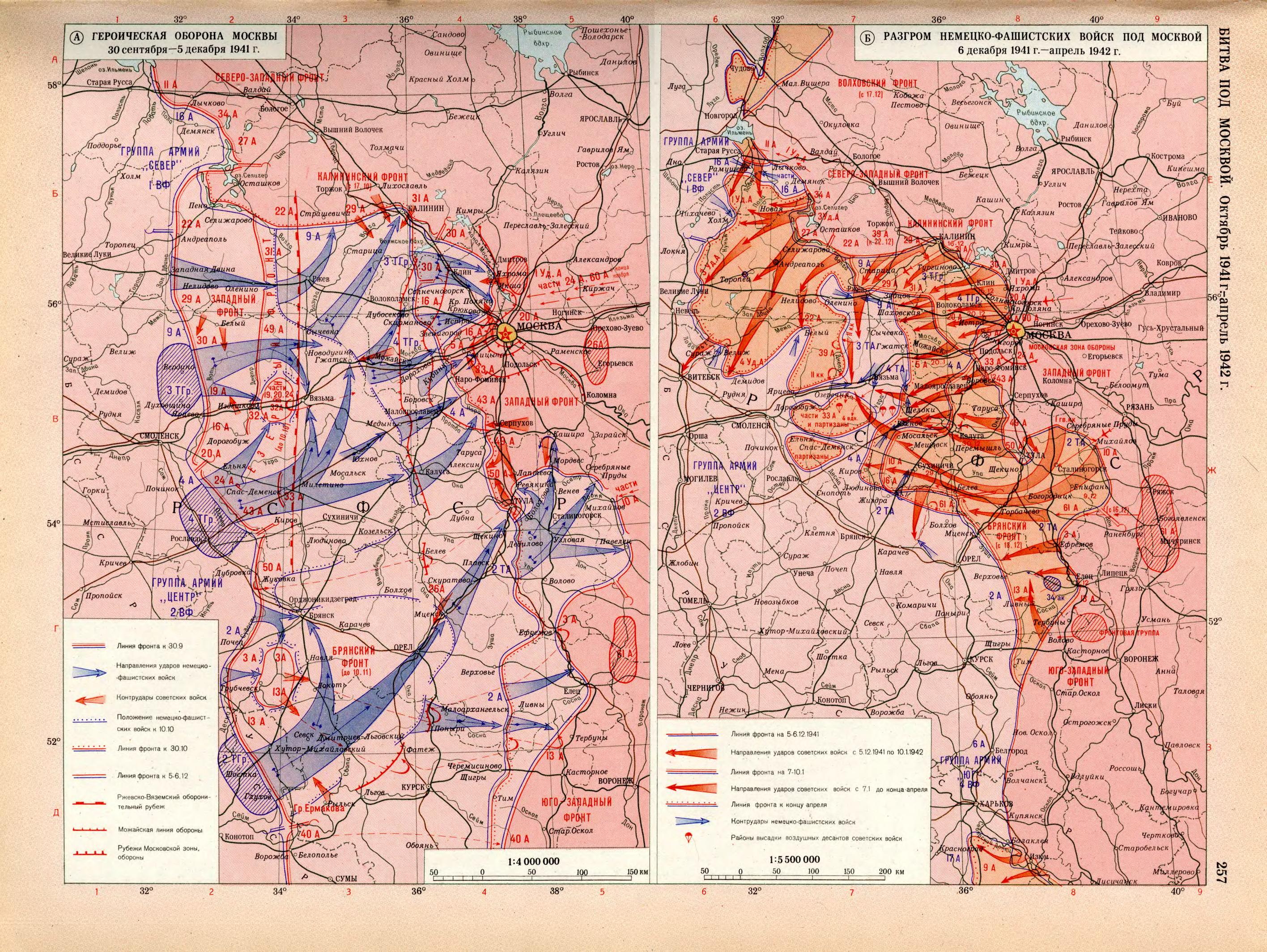 Битва под москвой октябрь 1941 апрель